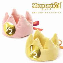 【メモリコ】ゴールド ソフトクラウン2色(マスタードイエロー/コーラルピンク)