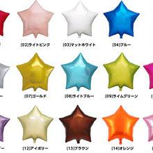 【フィルムバルーン】ibrexスター/15インチ/全14色/ヘリウムガス無し [BF0202-02013132]