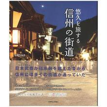写真文集「悠久を旅する信州の街道」