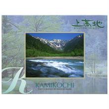 ポストカード12枚組「上高地」