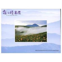 ポストカード12枚組「霧ヶ峰高原」