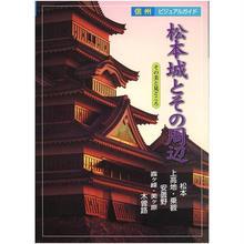 ビジュアルガイド「松本城とその周辺」