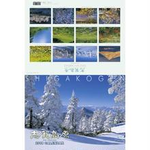 2018年カレンダー「志賀高原」