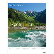 2018年カレンダー「上高地 四季」