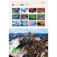 2019年カレンダー「稜線」
