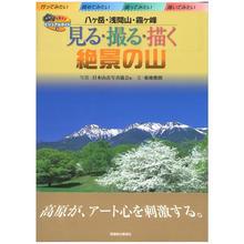 八ヶ岳・浅間・霧ヶ峰「見る・撮る・描く 絶景の山」