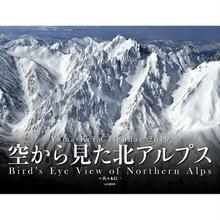 2019年カレンダー「空から見た北アルプス」