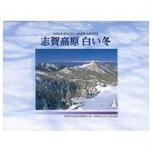 ポストカード12枚組「志賀高原 白い冬」