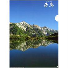 クリアファイル「八方池と白馬三山」