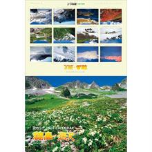 2018年カレンダー「穂高・ 涸沢」