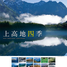 2019年カレンダー「上高地 四季」