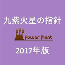 2017年のガイドライン(九紫火星)