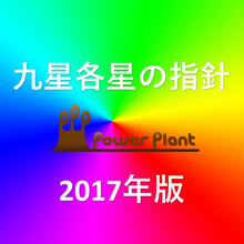 2017年のガイドライン(九星全部)