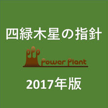 2017年のガイドライン(四緑木星)