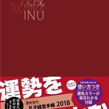 安先生の孔子経営手帳2018(気学ビジネス手帳)