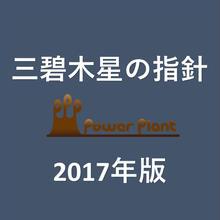 2017年のガイドライン(三碧木星)