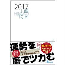 安先生の孔子経営手帳2017(気学ビジネス手帳)