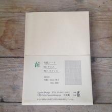 RN-35竹紙ノートリフィルB5格子
