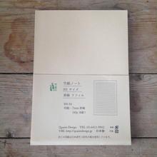RN-34竹紙ノートリフィルB5罫線