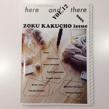 here and there vol.12 ZOKU KAKUCHO issue