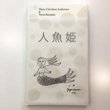 人魚姫 (The Little Mermaid: A Fairy Tale of Infinity and Love Forever)