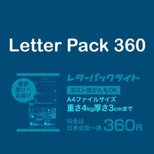 レターパック360で配送希望のお客様