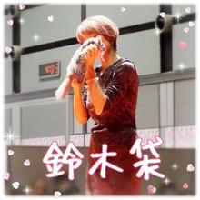 【春馬誕生祭限定】〈1/29最終追加販売〉鈴木袋(同梱不可・発送1ヶ月後)