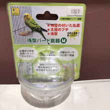 浅型バード食器M