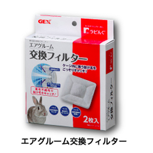 GEX エアグルーム 交換用フィルター