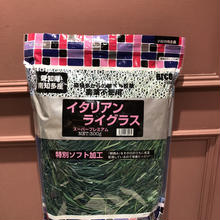 愛知県産イタリアンライグラススーパープレミアム  300g