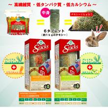 【サマーセール】OXBOW スタックス牧草(ウエスタンティモシーwithカモミール) お試し小分けパック