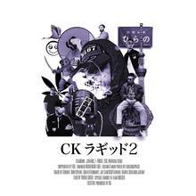 CK ''ラギッド2'' (全11曲/初回限定)