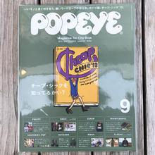 POPEYE 797 magazine