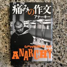 """""""痛みの作文 """" Anarchy"""