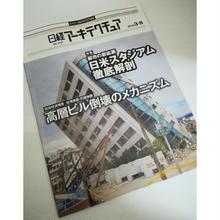 日経アーキテクチュア 18年3月8日号 都市の新鉱脈日米スタジアム徹底解剖