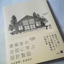 建築家の自邸に学ぶ設計製図