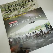 ランドスケープデザイン No.122 台湾ランドスケープの今