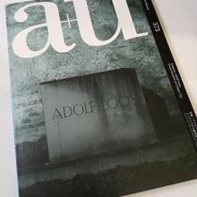 a+u 18年6月号 アドルフ・ロース インテリアから都市まで