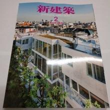 新建築 2017年2月号 集合住宅特集