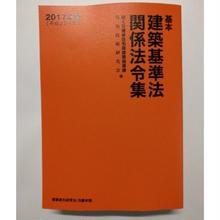 基本建築基準法関係法令集2017年版[オレンジ本](縦書き)