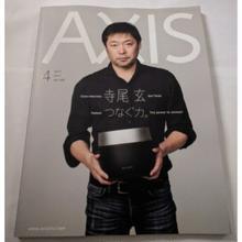AXIS 17年4月号 vol.186 つなぐ力。