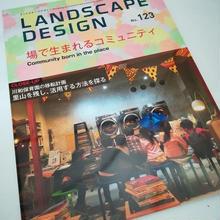 ランドスケープデザイン No.123 場で生まれるコミュニティ