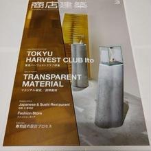商店建築 17年03月号 透明素材/和食&寿司店