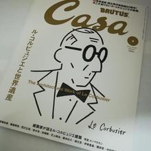 CasaBRUTUS[カーサブルータス] 19年3月号 ル・コルビュジエと世界遺産
