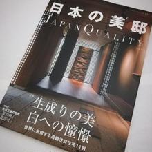 チルチンびと18年9月号別冊 季刊 日本の美邸