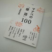マナベの「標語」100