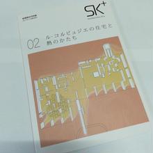 新建築住宅特集17年11月臨時増刊 SK+ 02 ル・コルビュジエの住宅と熱のかたち