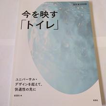 ディテール 17年6月号別冊 今を映す「トイレ」