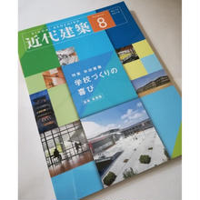 近代建築18年8月号 学校建築/学校づくりの喜び