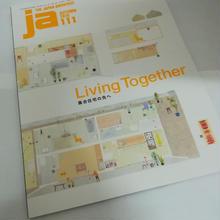 JA 111号 集合住宅の先へ
